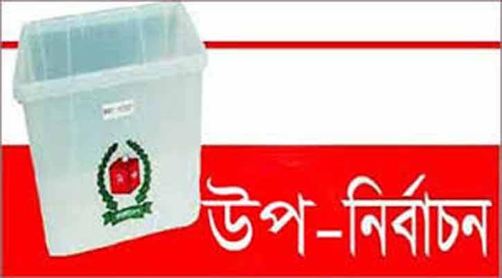 শিবচর উপজেলা পরিষদের উপ-নির্বাচন মঙ্গলবার